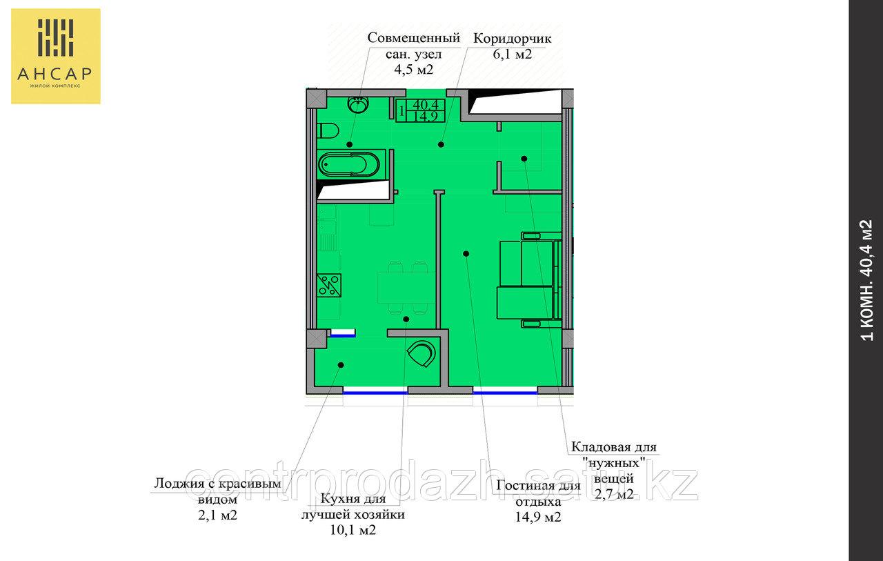 1 комнатная квартира в ЖК  Ансар 40.4 м²