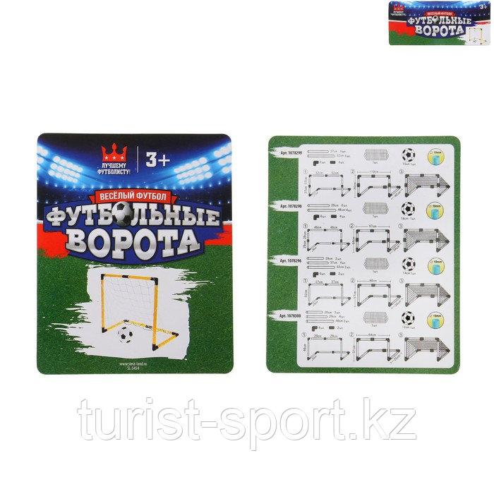 Ворота футбольные «Весёлый футбол», сетка, мяч d=14 см, размер ворот 98х34х64 см