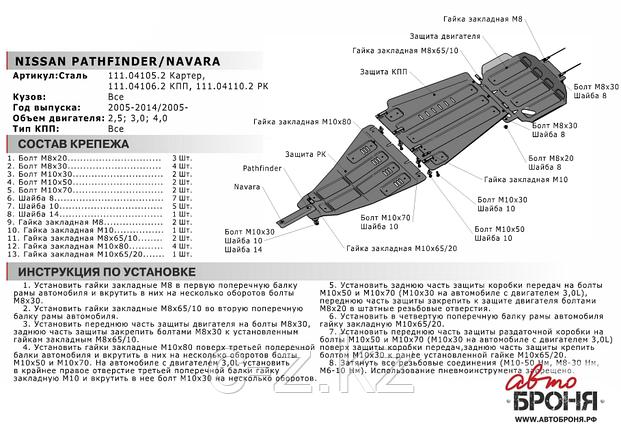 Защита КПП + крепеж, АвтоБРОНЯ Nissan Pathfinder 2005-2014 (R-51), фото 2