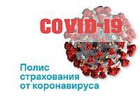 Страхование от Ковида-19