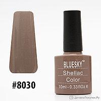 Гель-лак Bluesky Shellac Color 10ml #8030