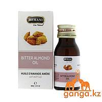 Масло Горького Миндаля (Bitter almond oil HEMANI), 30 мл