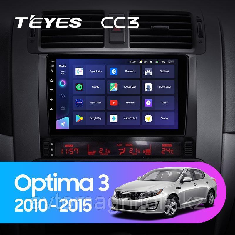 Автомагнитола Teyes CC3 3GB/32GB для Kia Optima 2010-2015