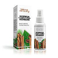 EVSI Массажное термо-масло для тела Корица и Кофеин, 150 мл