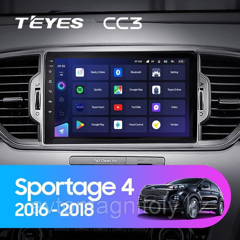 Автомагнитола Teyes CC3 3GB/32GB для Kia Sportage 2016-2018