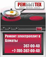 Ремонт электроплит в Алматы