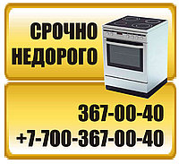 Ремонт электроплит Алматы
