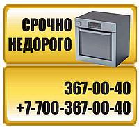 Ремонт духовых шкафов Алматы