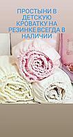 Простынь универсальная на резинке в детскую кровать