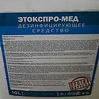 Дезинфицирующее средство ЭТОКСПРО-МЕД (10литров)