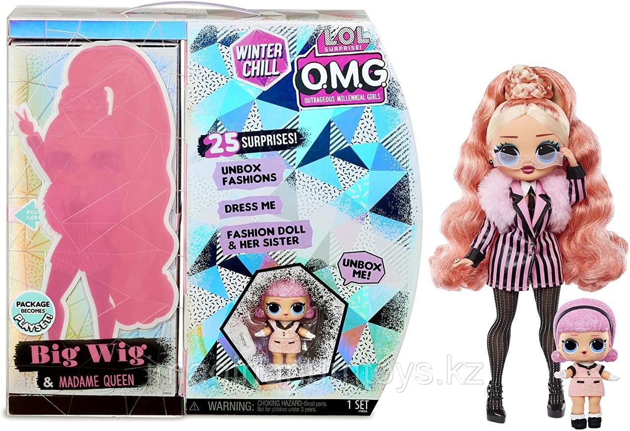 LOL OMG Winter Chill большая кукла ЛОЛ Big Wig и младшая сестра Madame Queen