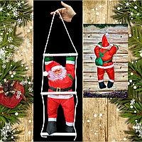 Дед Мороз на лестнице (1большой) 50см С2335