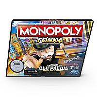 Hasbro: Игра настольная Монополия Гонка E7033