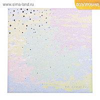 Бумага для скрапбукинга с фольгированием «Будь креативным», 20 × 20 см, 250 г/м