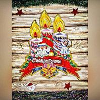 Картинка новогодняя Свечи бумажная большая 55см, C-7218