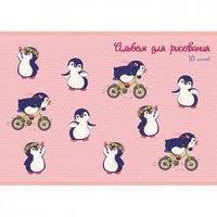 Альбом для рисов. 10л А4 на скрепке -Праздник пингвина- Эксмо 1956