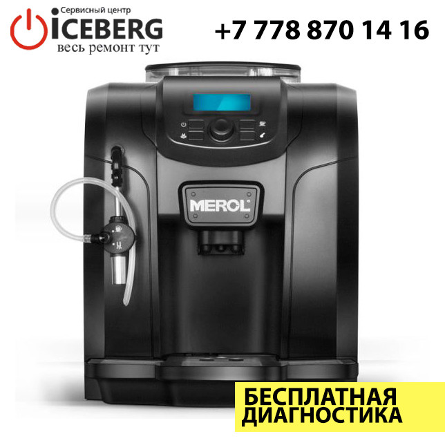 Ремонт и чистка кофемашин (кофеварок) Merol