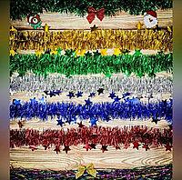 Мишура со звездами 2м (С7761), кр,син,зел,желт,сереб