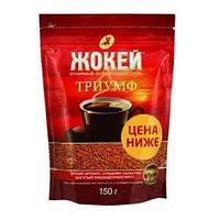 Кофе Жокей Триумф, в пакете, 150 гр.