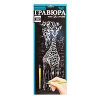 """Набор для творчества """"Гравюра Жираф"""" панорама (Серебро)"""