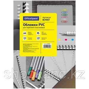 Обложка для переплета A4 OfficeSpace, толщина 150 мкм, пластик дымчатый, 100 листов в упаковке.