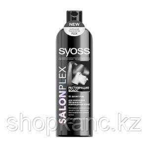 Шампунь Syoss Salon Plex Реставрация для поврежденных волос 500 мл