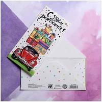 """Конверт для денег Дарите Счастье """"Машина с подарками"""", 80*165мм, тиснение"""