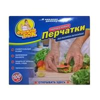 Перчатки Фрекен Бок, одноразовые, полиэтиленовые.