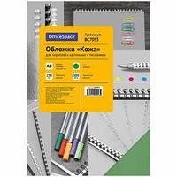 Обложка для переплета A4, OfficeSpace, толщина 230 гр, картон зеленый, серия под кожу, 100 л.