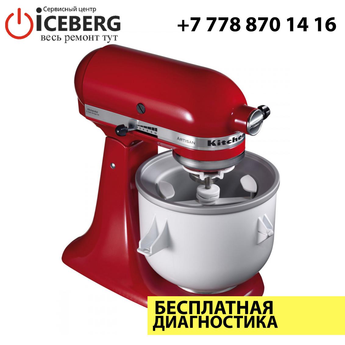 Ремонт миксеров KitchenAid
