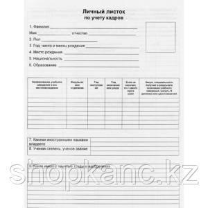 Личный листок по учету кадров, 160 гр.
