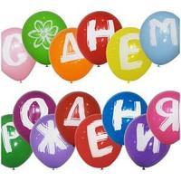 """Воздушные шары, 14шт., M10/25см, ПатиБум """"Буквы - С Днем Рождения"""", пастель+декор, шелк"""