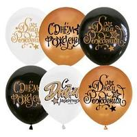 """Воздушные шары, 25шт., М12/30см, Поиск """"Black&Gold&White С Днем рождения"""", ассорти"""