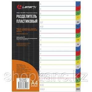 Разделитель пластиковый А4 по цветам, по алфавиту А-Я, 20 листов