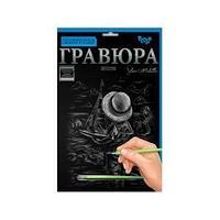 """Набор для творчества """"Гравюра Мальчик с  корабликом"""" (серебро) А4"""