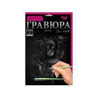 """Набор для творчества """"Гравюра Обезьяна""""(серебро) А4"""