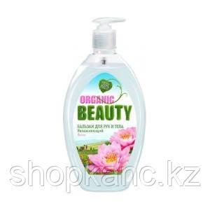 Бальзам для рук и тела Organic Beauty Лотос 500 мл