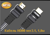 Кабель HDMI-HDMI Resolution Support 8К  28AWG