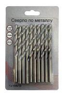 Сверло по металлу 6 мм, HSS (10 шт. в блистере)