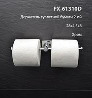 Держатель для туалетной бумаги двойной FIXSEN KVADRO FX-61310D