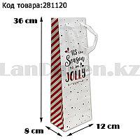 Пакет подарочный для бутылок 12см х 36см х 8см в новогодней тематике белый с лентами