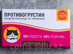 Шоколад молочный «Противогрустин»: 27 г