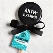 Леденец с печатью на палочке «Антибубнин»: со вкусом колы, 45 г