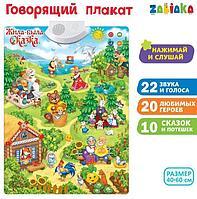 """261 """"Жила-была Сказка"""" плакат  интерактивный (упакован в пакете)  58*43см"""