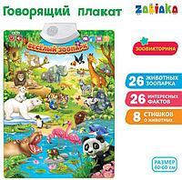265 Веселый зоопарк плаката интерактивный (упакован в пакете) 58*43см, фото 1