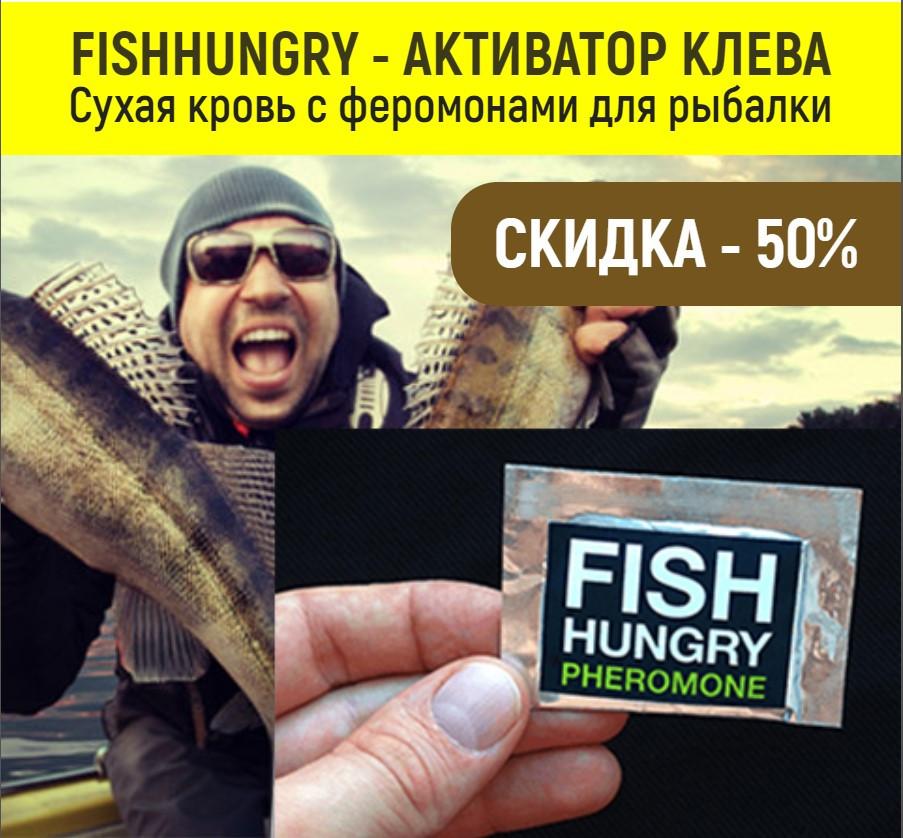 Активатор зимнего и летнего клева FishHungry (Фиш Хангри) голодная рыба - фото 1