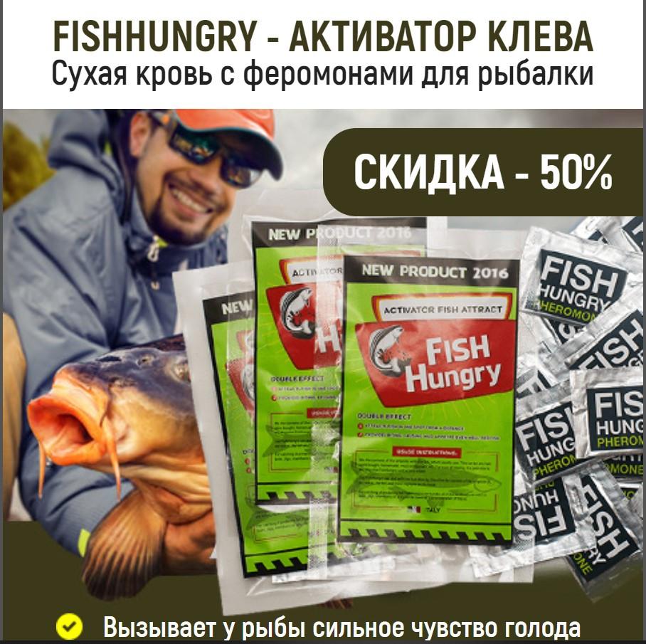 Активатор зимнего и летнего клева FishHungry (Фиш Хангри) голодная рыба - фото 2