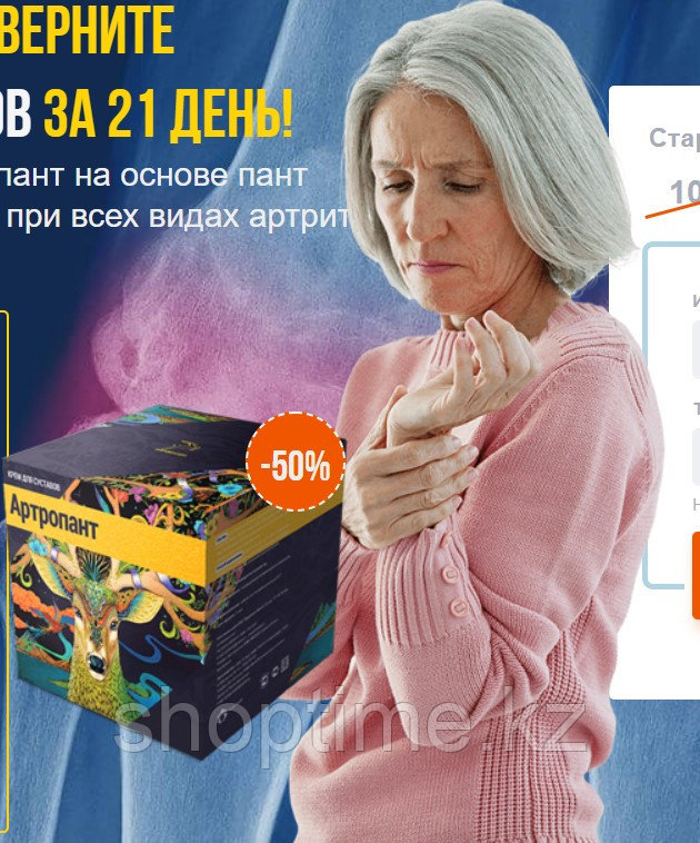 Артропант крем от болей в спине и суставах - фото 3