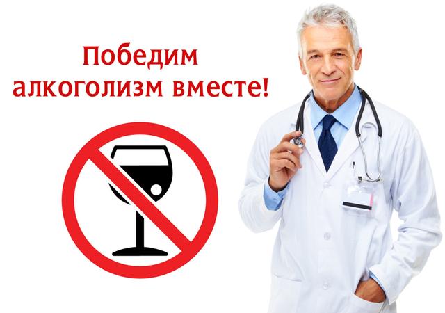 EASYnoDRINK скажи НЕТ алкозависимости! - фото 2