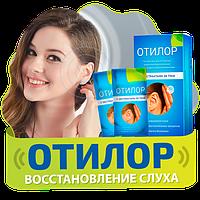 Отилор средство для улучшения слуха, фото 1